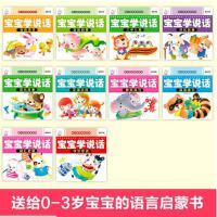 宝宝学说话语言启蒙书共10册 儿童早教书儿歌书 婴儿图书0-1-2-3岁绘本故事