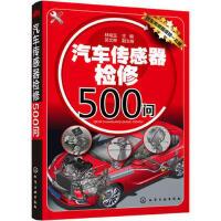 汽车传感器检修500问 9787122263452林瑞玉 吴文琳 化学工业出版社