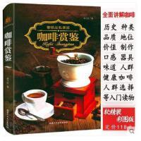 咖啡书籍 咖啡鉴赏 咖啡书籍入门自学制作大全时尚生活烹饪饮食教你如何泡咖啡咖啡鉴赏品鉴书制作教程 制作基础知识手册鉴赏