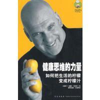 【二手书9成新】健康思维的力量:如何把生活的柠檬变成柠檬汁 (新西兰)汤姆马尔霍兰 ,张凯 青岛出版社 9787543