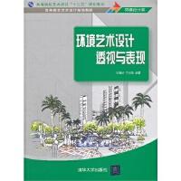 【旧书二手书8成新】环境艺术设计透视与表现 刘雅培 李剑敏 清华大学出版社 97873023465