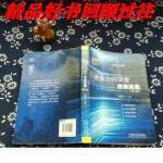 【二手旧书9成新】企业合同审查法律实务(第二版)