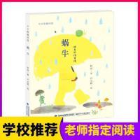 小太阳童诗馆 蜗牛 林良的78首诗 7-10岁中国儿童文学童诗台湾知名作家林良先生经典童诗合集全龄儿童诗集读本诗歌散文