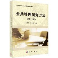 【官方】公共管理研究方法(第三版)/范柏乃,蓝志勇