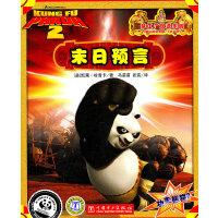 功夫熊猫2――末日预言
