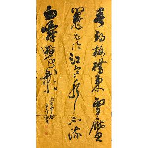 张剑 草书