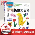 小林一夫的折纸大百科(近期新版) 河南科学技术出版社