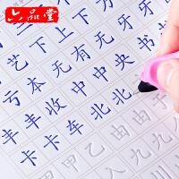 六品堂楷书练字帖小学生儿童字帖凹槽练字神器魔幻练字帖练字板