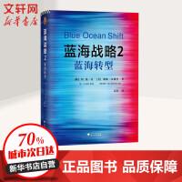 蓝海战略 2 蓝海转型 浙江大学出版社