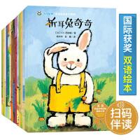 12册折耳兔奇奇西纳顿绘本3-6岁儿童英语早教启蒙图画书籍 扫码有声伴读奇奇好棒中英文双语故事绘本系列折耳兔瑞奇成长绘