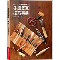 【旧书二手书8成新】手缝皮革技巧事典 印地安皮革创意工场 河南科学技术出版社 9787534963