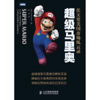 【旧书二手书9成新】超级马里奥:任天堂美国市场风云录 (美)瑞安 9787115302649 人民邮电出版社