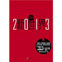 【新书店正版】2013新世界,玄色,长江出版社9787549221875