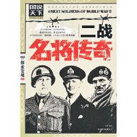 【新书店正版】二战名将传奇(图说天下 探索发现) 姜静著 北京联合出版公司