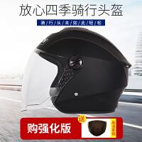 电动摩托车头盔男四季通用半盔覆式安全帽灰奎天保暖高清防雾女士