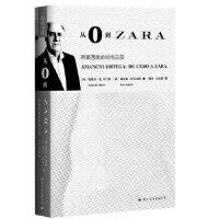 从0到ZARA:阿曼西奥的时尚王国【正版书籍,满额立减】
