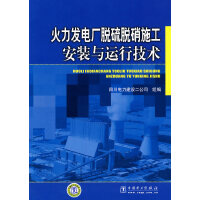 火力发电厂脱硫脱硝施工安装与运行技术