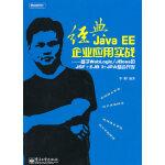 经典Java EE企业应用实战――基于WebLogic/JBoss的JSF+EJB 3+JPA整合开发(含CD光盘1张