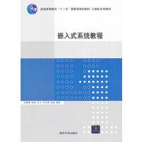 嵌入式系统教程(计算机系列教材)