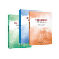 社会主义核心价值观服刑人员教育读本(全三册)