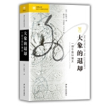 海外中国研究·大象的退却:一部中国环境史