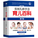 美国儿科学会育儿百科(第7版)