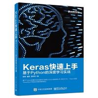 Keras快速上手:基于Python的深度学习实战 深入浅出深度学习 人工智能教程书籍 电子工业 正版