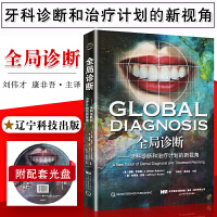 全局诊断――牙科诊断和治疗计划的新视角 9787559104533 2018年04月出版 版次1 精装 辽宁科学技术出