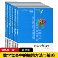 数学奥林匹克小丛书 初中卷 1-8册 第二版 全套8本 因式分解技巧方程与方程组组合趣题圆组合 初中数学 奥数教程