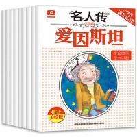 小学生名人传记注音版全9册中外名人故事外国篇爱因斯坦牛顿一二三年级课外书必读班主任推荐贝多芬适合6-12岁儿童励志人物