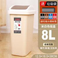 靓涤分类垃圾桶家用有盖创意厨房客厅卫生间卧室厕所大号塑料筒 8L摇盖垃圾桶-米色 买就送20只垃圾袋