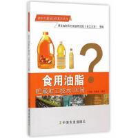 食用油脂贮藏加工技术100问 正版 丁保森,常菊花 编著 9787109207226