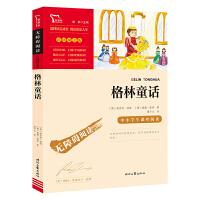 格林童话 快乐读书吧 统编语文教科书三年级(上)必读书目 30000多名读者热评!