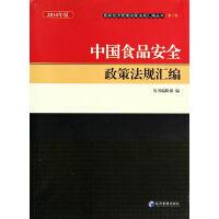 中国食品安全政策法规汇编(2014年版)