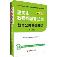 中公2017重庆市教师招聘考试专用教材教育公共基础知识