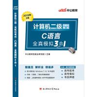 计算机二级考试中公2019计算机二级无纸化考试 C语言全真模拟3合1