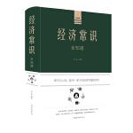 经济常识全知道(2019新版)