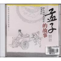 幼儿国学大讲堂故事系列-孟子的故事CD( 货号:140112006425)
