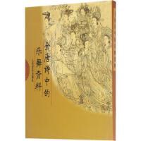 全唐诗中的乐舞资料 人民音乐出版社