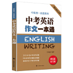 送书签~9787532775392-中高考一本通系列:中考英语作文一本通(yy)/ 任瑞蕊 / 上海译文出版社