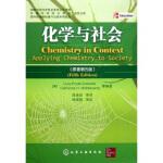 【新书店正版】化学与社会(原著第5版) [美] Lucy Pryde Euban 化学工业出版社