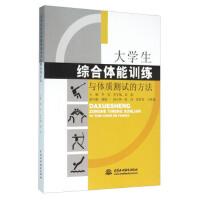 大学生综合体能训练与体质测试的方法,李亮,许宇斌,高琪,中国水利水电出版社9787517038191