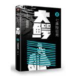 大鳄2:七牌梭哈局 仇晓慧 中信出版社