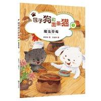包子狗和面条猫 1 魔法草莓