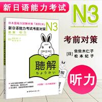 北京世图:N3听力:新日语能力考试考前对策(含MP3一张)