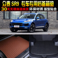 众泰SR9专车专用尾箱后备箱垫子 改装脚垫配件
