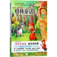 格林童话(升级版) 浙江少年儿童出版社