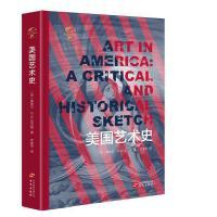 华文全球史006・美国艺术史