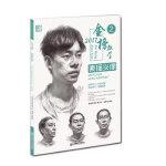 2017品博文化 金榜教学2素描头像 张俊峰临摹美术高考正版书