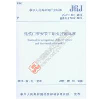 JGJ/T464-2019建筑门窗安装工职业技能标准